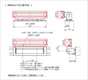 ライン照明、フラット照明、バー照明、リング照明の固定、冶具の固定、機械設計者用位置情報図面