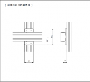 アルミフレームの結合、位置調整をXY独立して稼働する機械設計者用位置情報図面