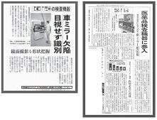 技術取材、技術認定。公的認定、メディア取材実績。日本経済新聞。日経新聞の取材受け。