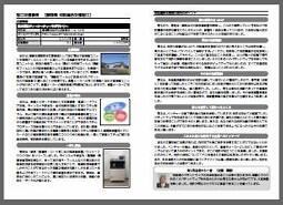 技術取材、技術認定。公的認定、メディア取材実績。特許申請。知財ポータルサイトの取材受け。