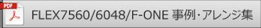 検査台FLEX7560/FLEX6048/F-ONE 事例集・アレンジ集ダウンロード ボタン